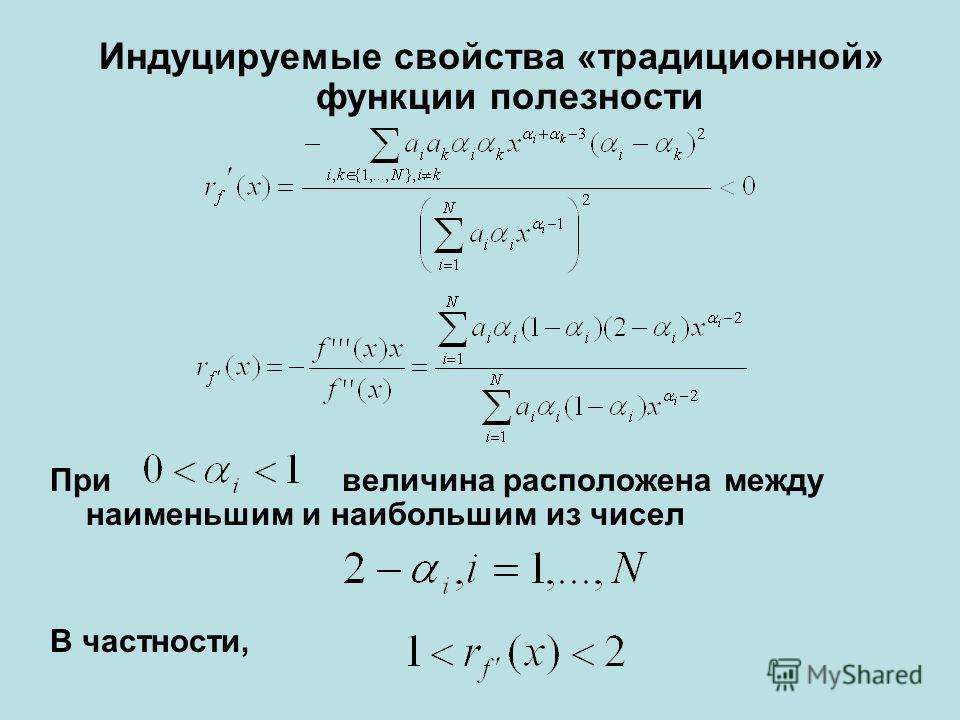 Индуцируемые свойства «традиционной» функции полезности При величина расположена между наименьшим и наибольшим из чисел В частности, Получим оценки величин
