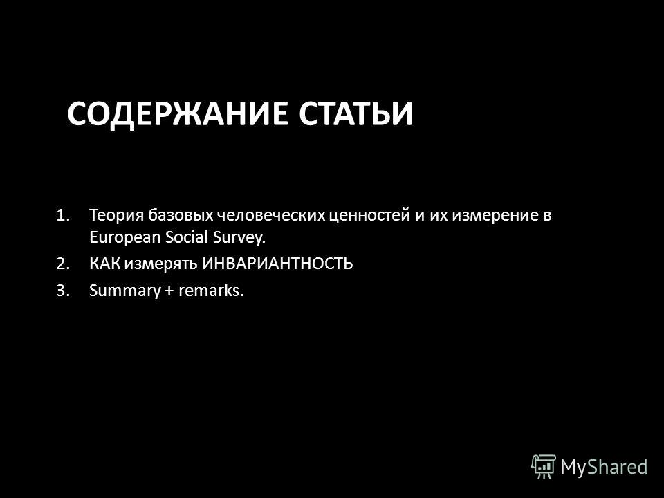 СОДЕРЖАНИЕ СТАТЬИ 1.Теория базовых человеческих ценностей и их измерение в European Social Survey. 2.КАК измерять ИНВАРИАНТНОСТЬ 3.Summary + remarks.