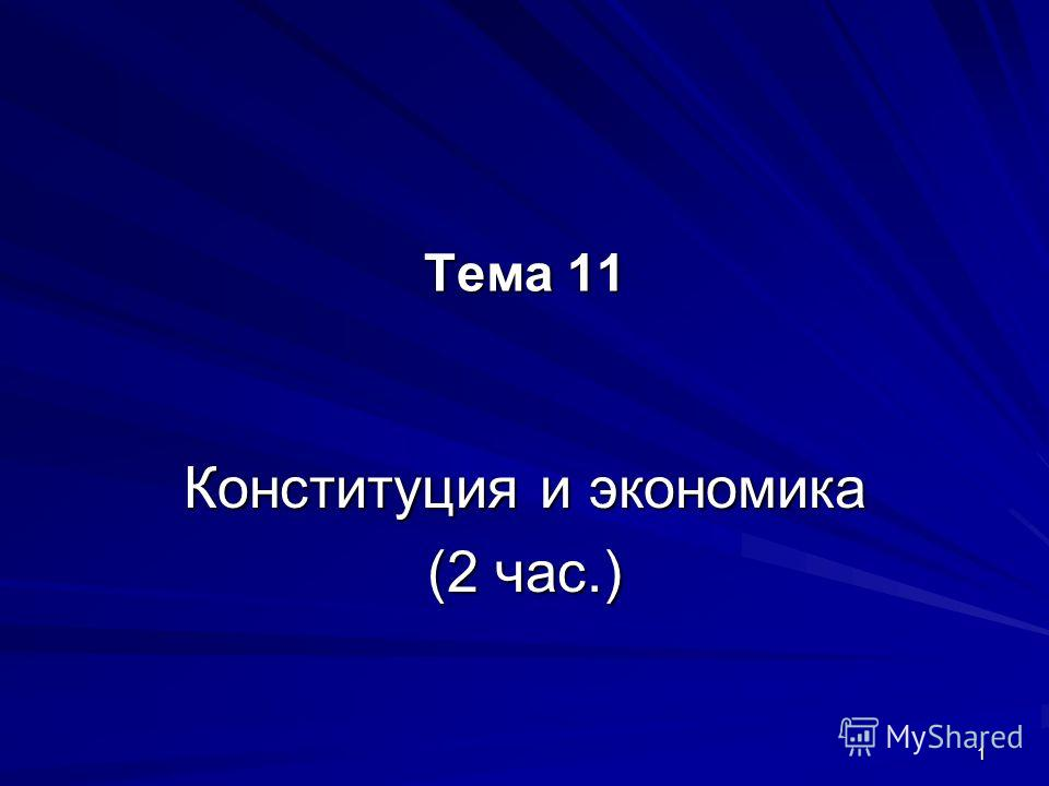1 Тема 11 Конституция и экономика (2 час.)