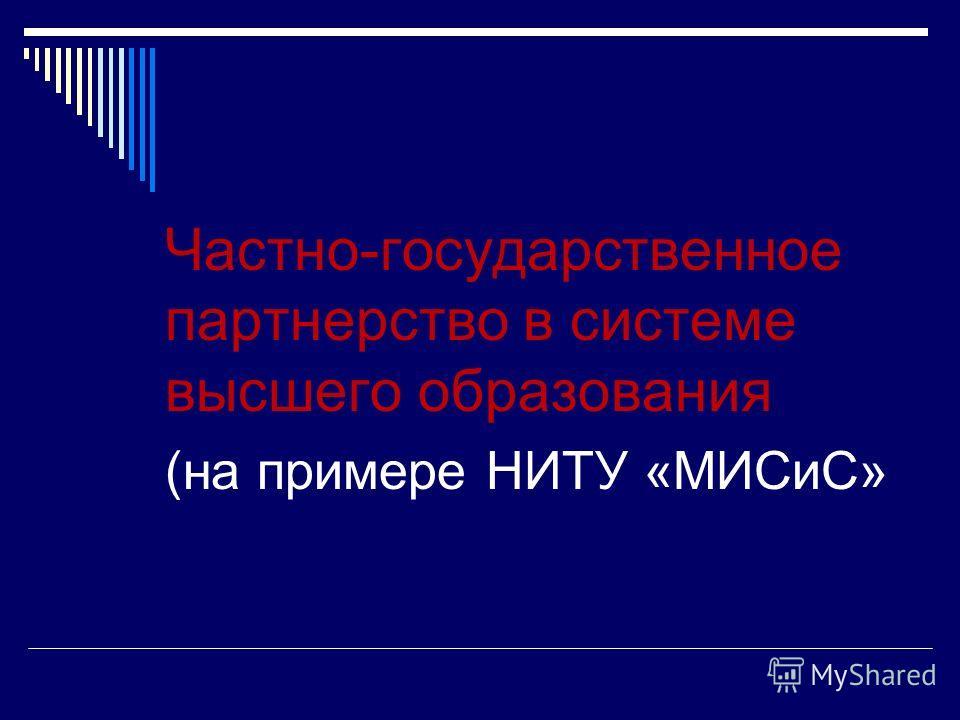 Частно-государственное партнерство в системе высшего образования (на примере НИТУ «МИСиС»