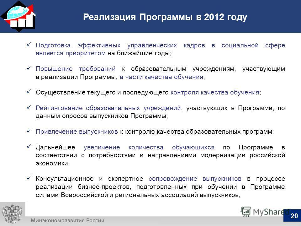 Реализация Программы в 2012 году 20 Подготовка эффективных управленческих кадров в социальной сфере является приоритетом на ближайшие годы; Повышение требований к образовательным учреждениям, участвующим в реализации Программы, в части качества обуче