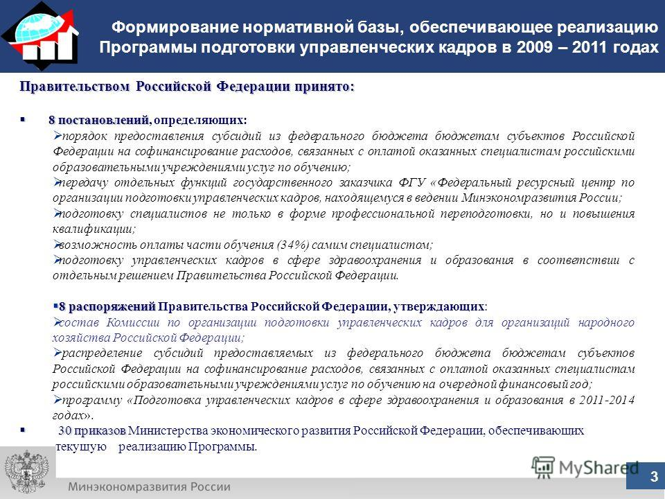 Формирование нормативной базы, обеспечивающее реализацию Программы подготовки управленческих кадров в 2009 – 2011 годах 3 Правительством Российской Федерации принято: 8 постановлений 8 постановлений, определяющих: порядок предоставления субсидий из ф