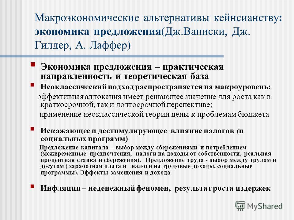 Макроэкономические альтернативы кейнсианству: экономика предложения(Дж.Ваниски, Дж. Гилдер, А. Лаффер) Экономика предложения – практическая направленность и теоретическая база Неоклассический подход распространяется на макроуровень: эффективная аллок