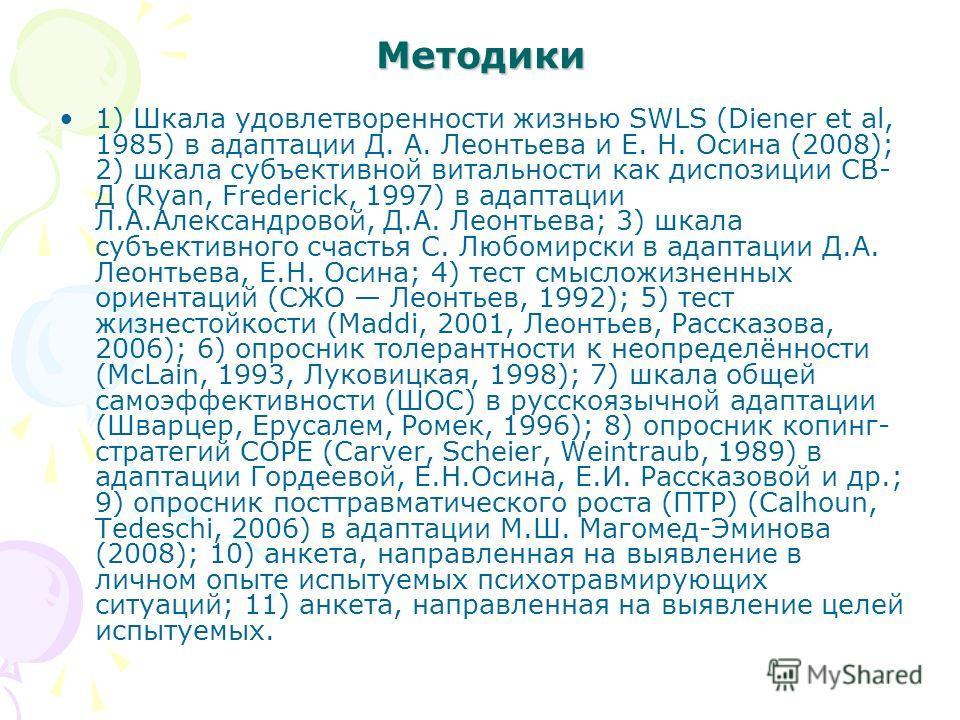 Методики 1) Шкала удовлетворенности жизнью SWLS (Diener et al, 1985) в адаптации Д. А. Леонтьева и Е. Н. Осина (2008); 2) шкала субъективной витальности как диспозиции СВ- Д (Ryan, Frederick, 1997) в адаптации Л.А.Александровой, Д.А. Леонтьева; 3) шк