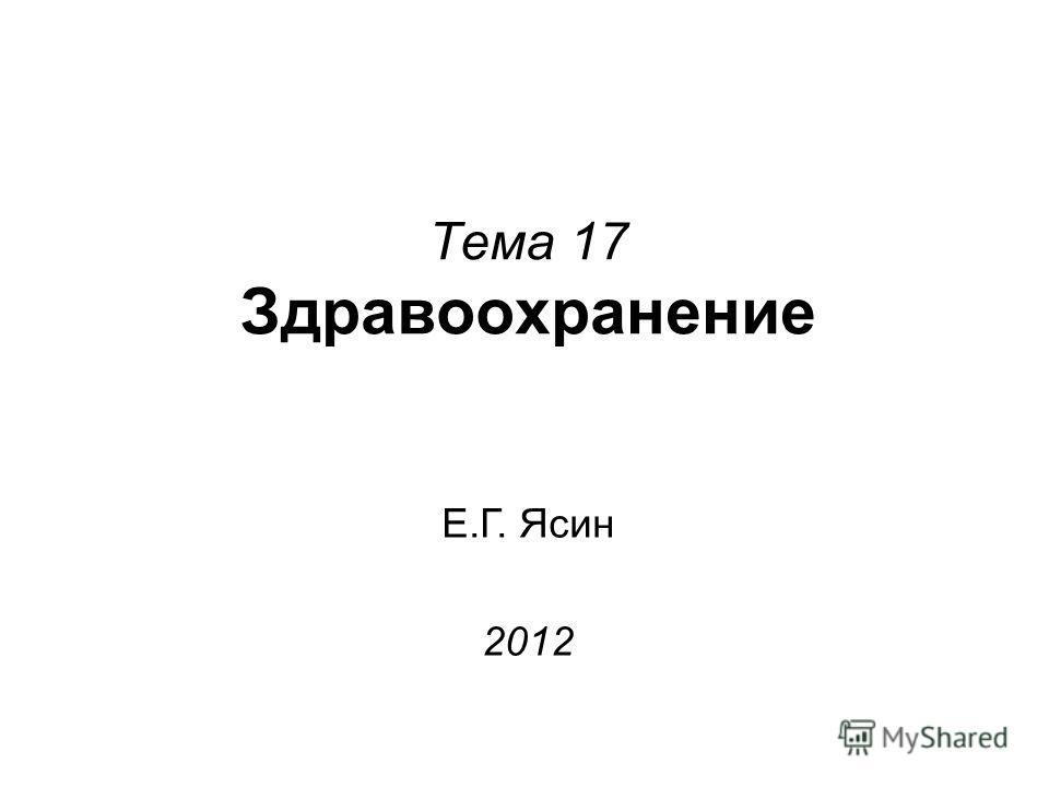 Тема 17 Здравоохранение Е.Г. Ясин 2012