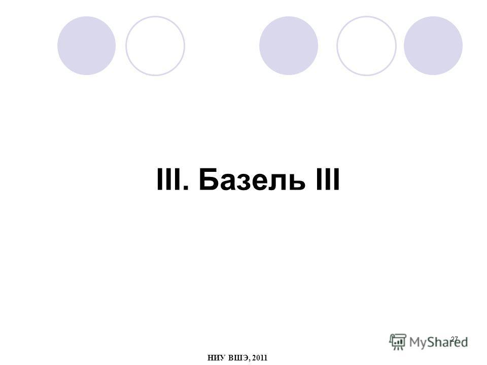 27 III. Базель III НИУ ВШЭ, 2011