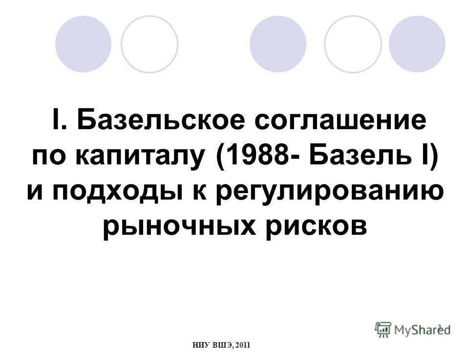 3 I. Базельское соглашение по капиталу (1988- Базель I) и подходы к регулированию рыночных рисков НИУ ВШЭ, 2011