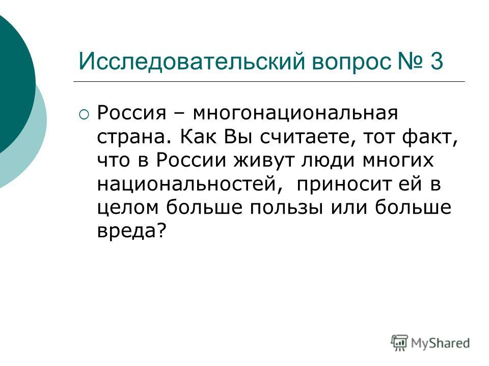 Исследовательский вопрос 3 Россия – многонациональная страна. Как Вы считаете, тот факт, что в России живут люди многих национальностей, приносит ей в целом больше пользы или больше вреда?