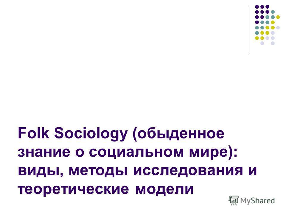 Folk Sociology (обыденное знание о социальном мире): виды, методы исследования и теоретические модели