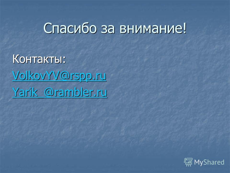 Спасибо за внимание! Контакты: VolkovYV@rspp.ru Yarik_@rambler.ru