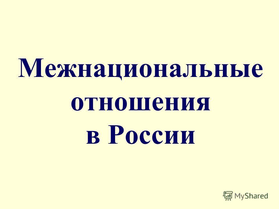Межнациональные отношения в России