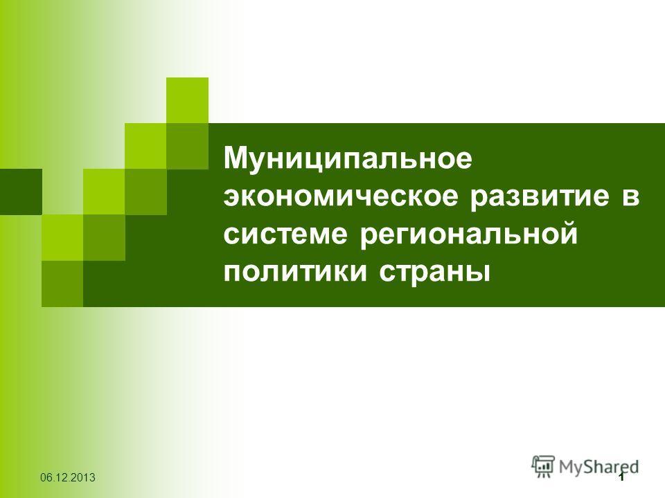 06.12.2013 1 Муниципальное экономическое развитие в системе региональной политики страны