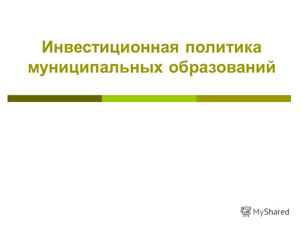 Инвестиционная политика муниципальных образований