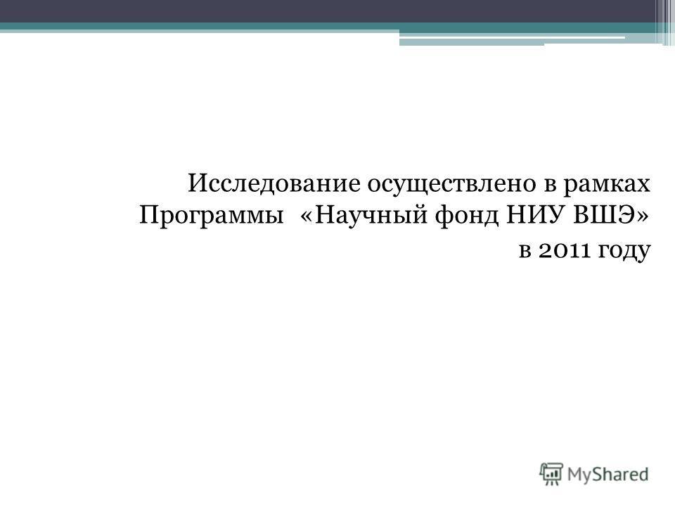 Исследование осуществлено в рамках Программы «Научный фонд НИУ ВШЭ» в 2011 году