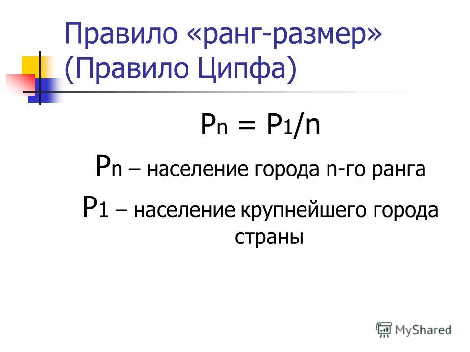 Правило «ранг-размер» (Правило Ципфа) P n = P 1 /n P n – население города n-го ранга P 1 – население крупнейшего города страны