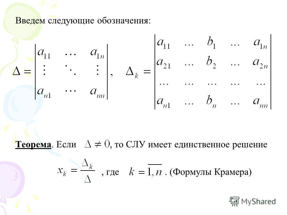 Введем следующие обозначения: Теорема. Если, то СЛУ имеет единственное решение, где. (Формулы Крамера)