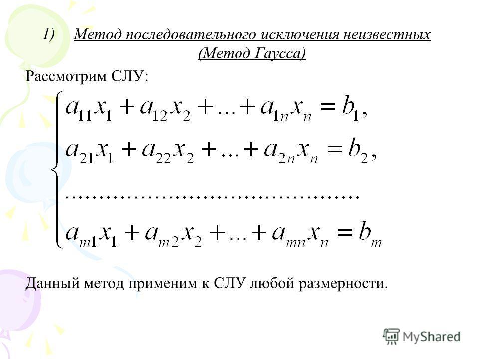 1)Метод последовательного исключения неизвестных (Метод Гаусса) Рассмотрим СЛУ: Данный метод применим к СЛУ любой размерности.