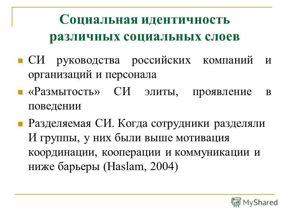 Социальная идентичность различных социальных слоев СИ руководства российских компаний и организаций и персонала «Размытость» СИ элиты, проявление в поведении Разделяемая СИ. Когда сотрудники разделяли И группы, у них были выше мотивация координации,
