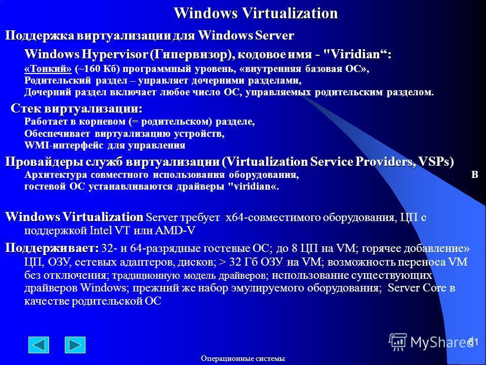 Операционные системы 61 Windows Virtualization Поддержка виртуализации для Windows Server Windows Hypervisor (Гипервизор), кодовое имя -