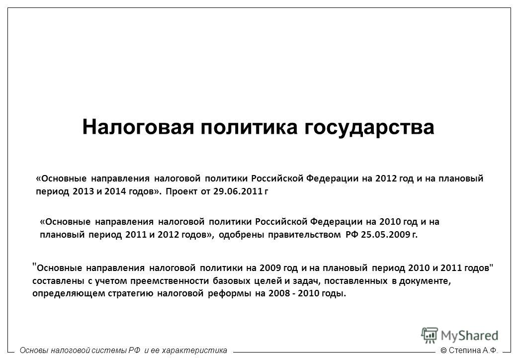 Основы налоговой системы РФ и ее характеристика Степина А.Ф. Налоговая политика государства