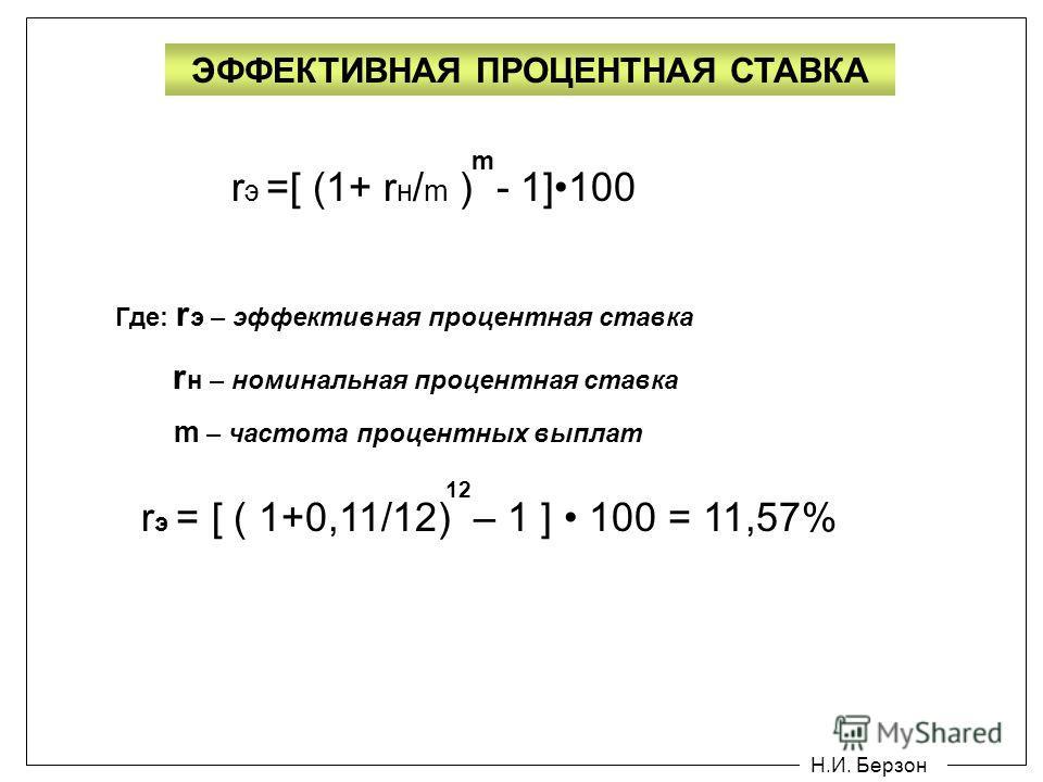 сделали Как определить эффективную процентнуюставку тебе