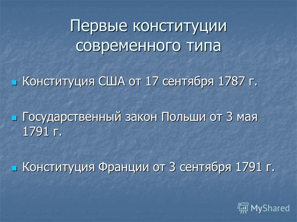 Первые конституции современного типа Конституция США от 17 сентября 1787 г. Конституция США от 17 сентября 1787 г. Государственный закон Польши от 3 мая 1791 г. Государственный закон Польши от 3 мая 1791 г. Конституция Франции от 3 сентября 1791 г. К