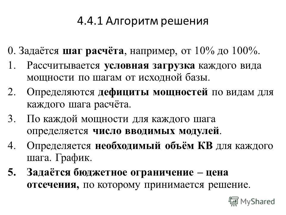 4.4.1 Алгоритм решения 0. Задаётся шаг расчёта, например, от 10% до 100%. 1.Рассчитывается условная загрузка каждого вида мощности по шагам от исходной базы. 2.Определяются дефициты мощностей по видам для каждого шага расчёта. 3.По каждой мощности дл