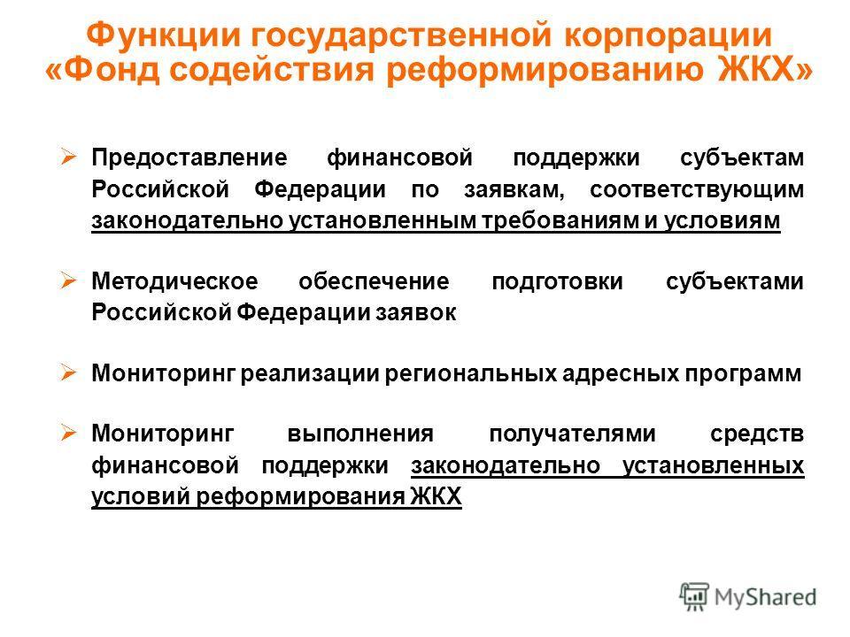 Функции государственной корпорации «Фонд содействия реформированию ЖКХ» Предоставление финансовой поддержки субъектам Российской Федерации по заявкам, соответствующим законодательно установленным требованиям и условиям Методическое обеспечение подгот
