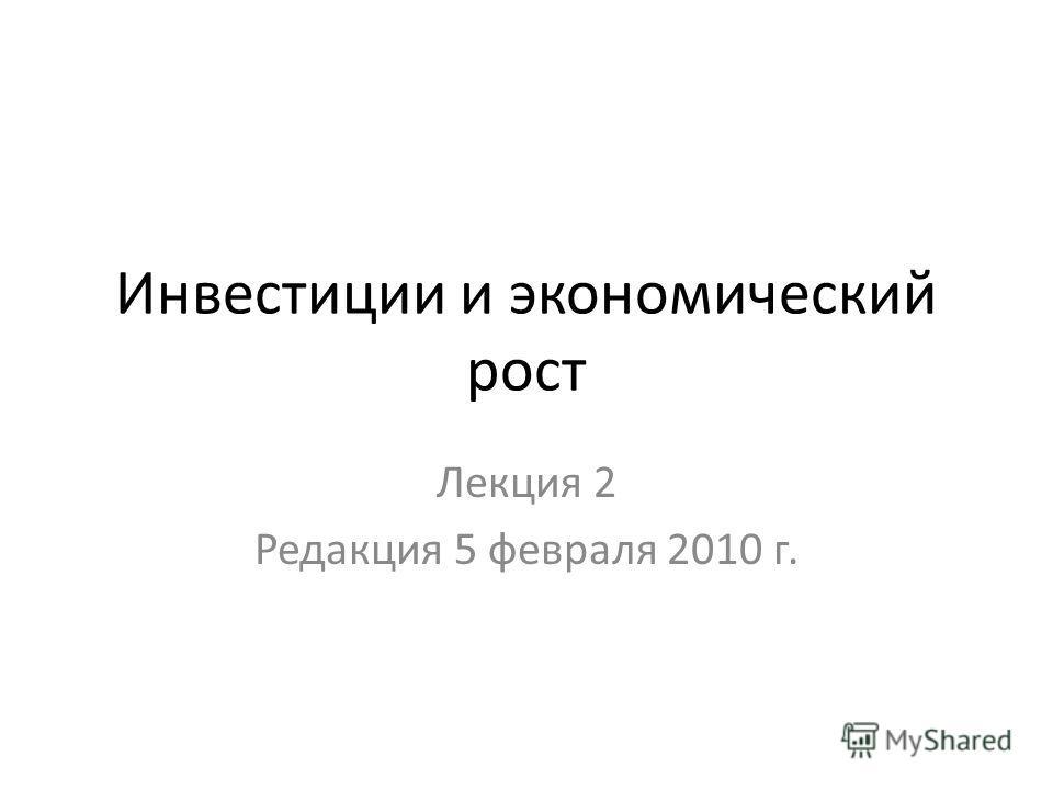 Инвестиции и экономический рост Лекция 2 Редакция 5 февраля 2010 г.