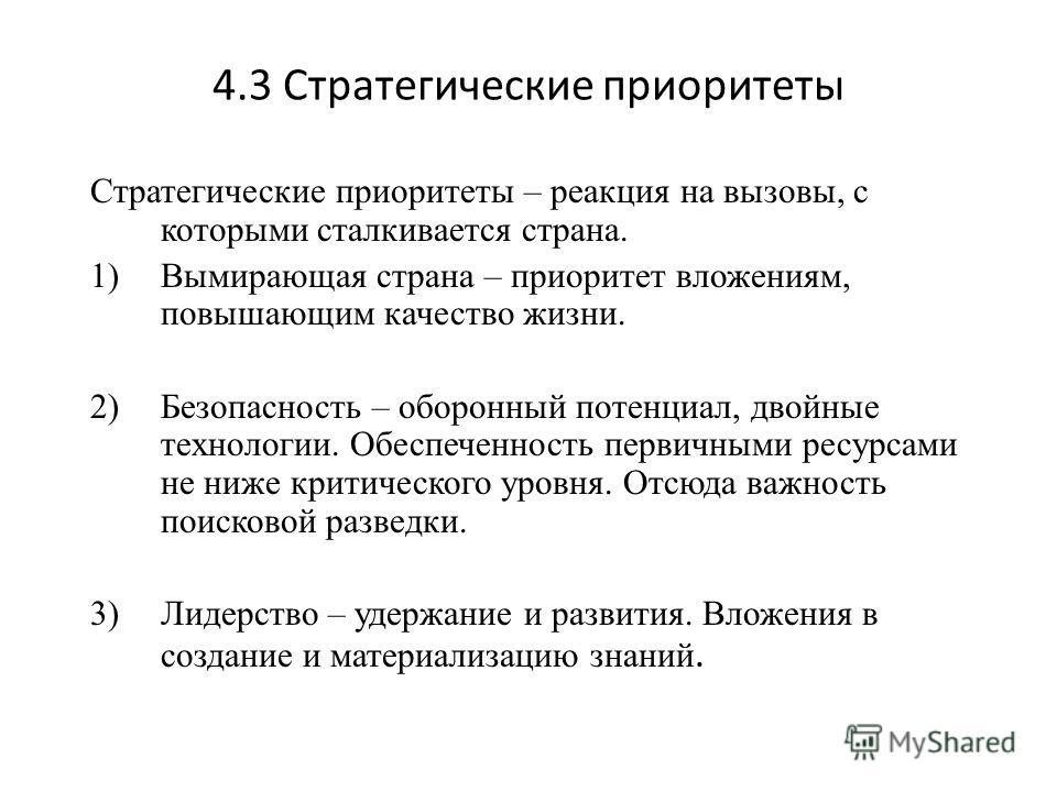 4.3 Стратегические приоритеты Стратегические приоритеты – реакция на вызовы, с которыми сталкивается страна. 1)Вымирающая страна – приоритет вложениям, повышающим качество жизни. 2)Безопасность – оборонный потенциал, двойные технологии. Обеспеченност