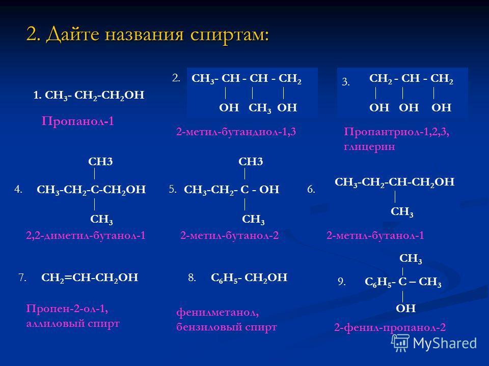 2. Дайте названия спиртам: CH 3 -CH 2 -CH-CH 2 OH CH 3 CH 3 -CH 2 -C-CH 2 OH CH 3 CH3 CH 3 - CH - CH - CH 2 OH CH 3 OH CH 2 - CH - CH 2 OH OH OH CH 3 -CH 2 - C - OH CH 3 CH3 1. CH 3 - CH 2 -CH 2 OH CH 2 =CH-CH 2 OHC 6 H 5 - CH 2 OH C 6 H 5 - C – CH 3