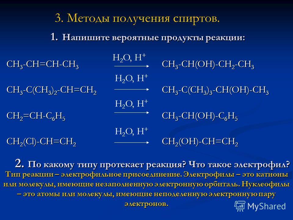 1. Напишите вероятные продукты реакции: 1. Напишите вероятные продукты реакции: СH 3 -CH=CH-CH 3 CH 3 -C(CH 3 ) 2 -CH=CH 2 CH 2 =CH-C 6 H 5 CH 2 (Cl)-CH=CH 2 СH3-CH(OH)-CH2-CH3 CH3-C(CH3)3-CH(OH)-CH3 CH3-CH(OH)-C6H5 CH2(OH)-CH=CH2 H 2 O, H + 3. Метод
