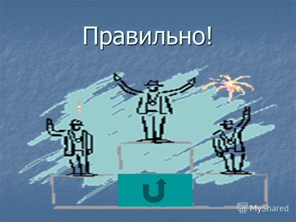 Становление советской власти Урок повторения и контроля знаний в форме игры «О, знаток!»