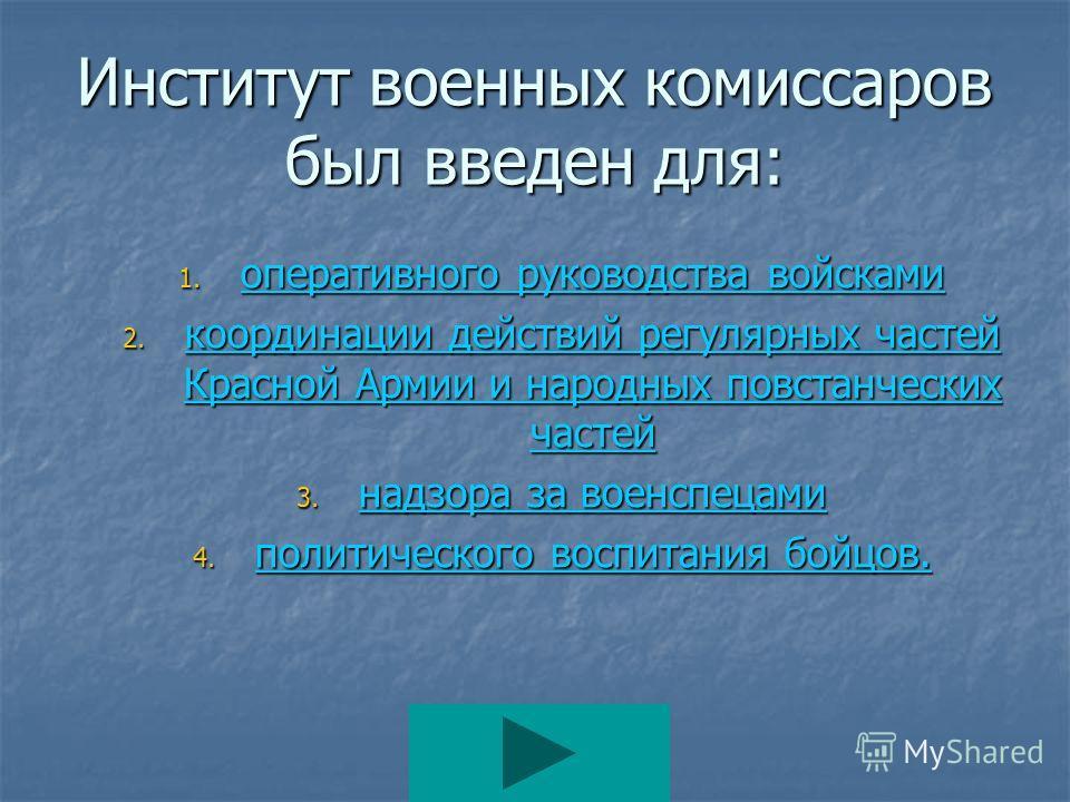Институт военных комиссаров в Красной Армии был введен в: 1. апреле 1918 года апреле 1918 года апреле 1918 года 2. ноябре 1918 года ноябре 1918 года ноябре 1918 года 3. мае 1919 года. мае 1919 года. мае 1919 года.
