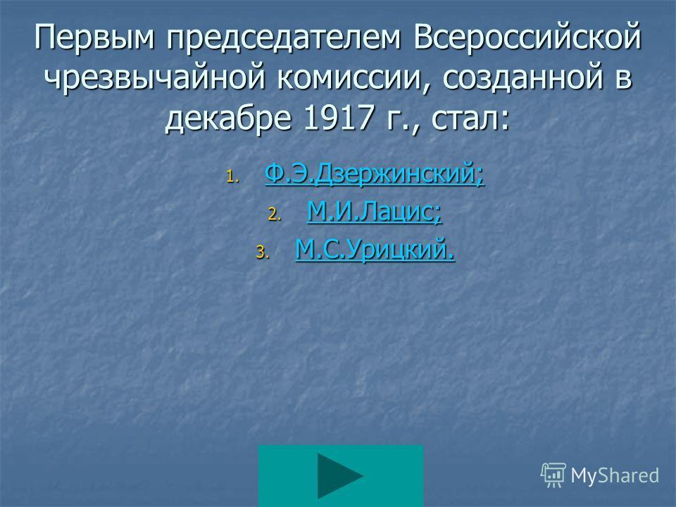Председателем Петроградского Совета в марте – августе 1917 года был: 1. И. Г. Церетели; И. Г. Церетели; И. Г. Церетели; 2. Л. Д. Троцкий; Л. Д. Троцкий; Л. Д. Троцкий; 3. Н. С. Чхеидзе. Н. С. Чхеидзе. Н. С. Чхеидзе.