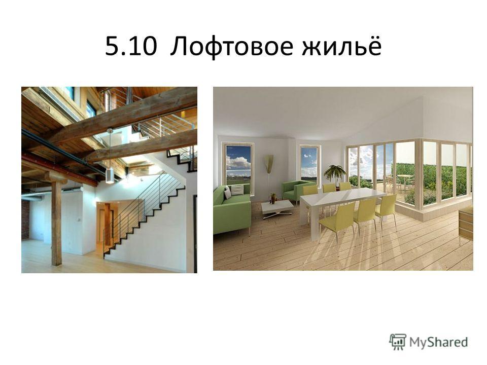 5.10 Лофтовое жильё
