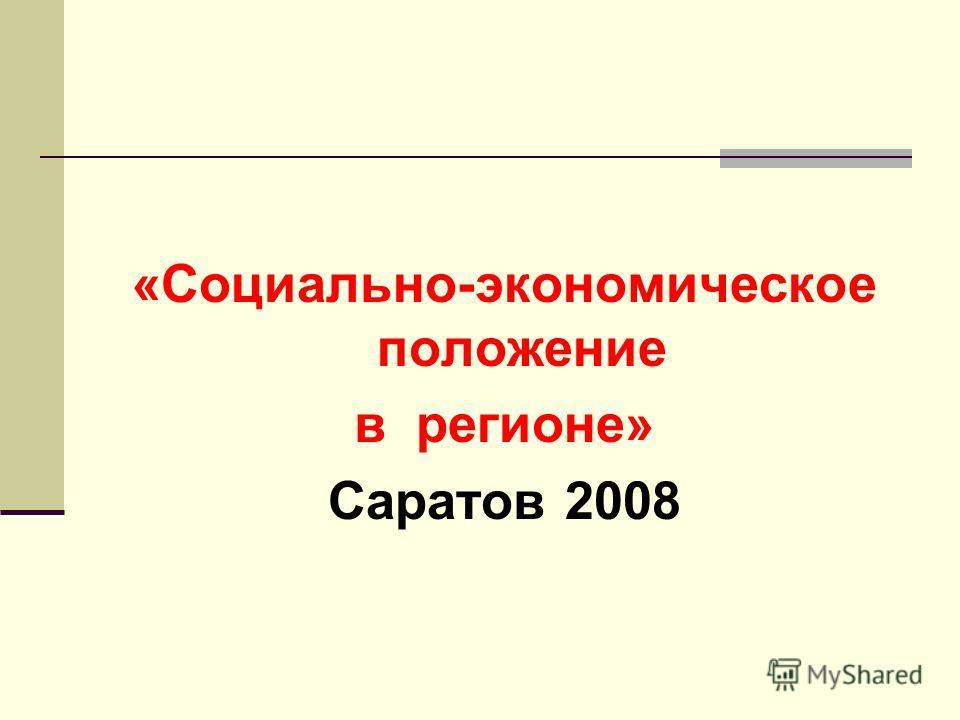 «Социально-экономическое положение в регионе» Саратов 2008