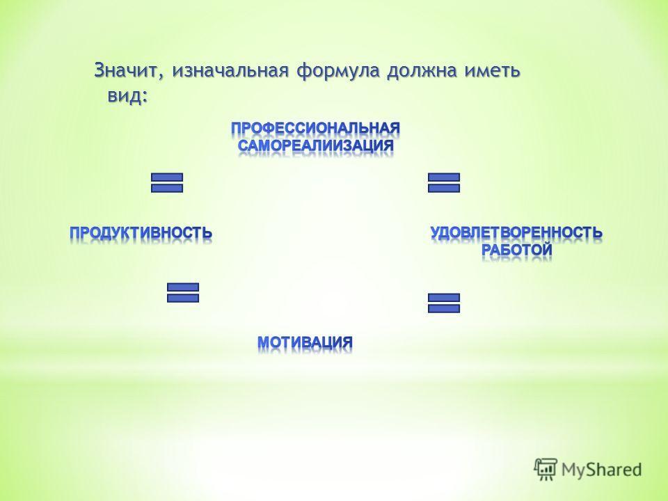 Значит, изначальная формула должна иметь вид: