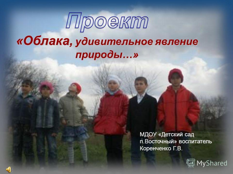 МДОУ «Детский сад п.Восточный» воспитатель Коренченко Г.В.