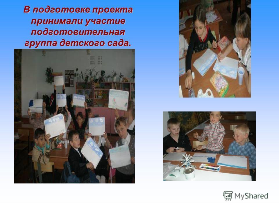 В подготовке проекта принимали участие подготовительная группа детского сада.