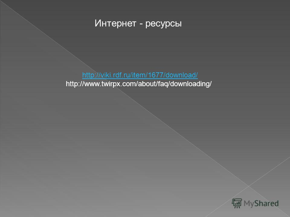 Интернет - ресурсы http://viki.rdf.ru/item/1677/download/ http://www.twirpx.com/about/faq/downloading/
