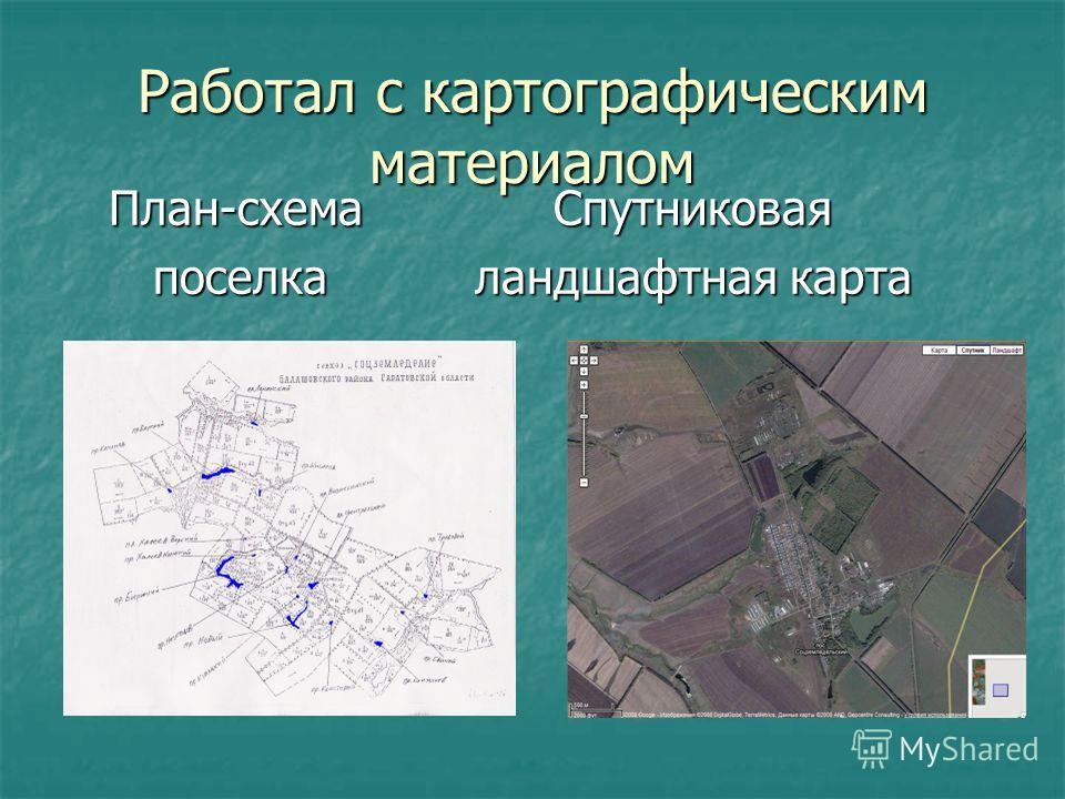 Работал с картографическим материалом План-схема Спутниковая План-схема Спутниковая поселка ландшафтная карта поселка ландшафтная карта