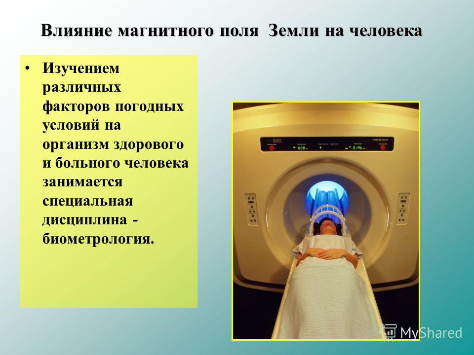 Изучением различных факторов погодных условий на организм здорового и больного человека занимается специальная дисциплина - биометрология. Влияние магнитного поля Земли на человека