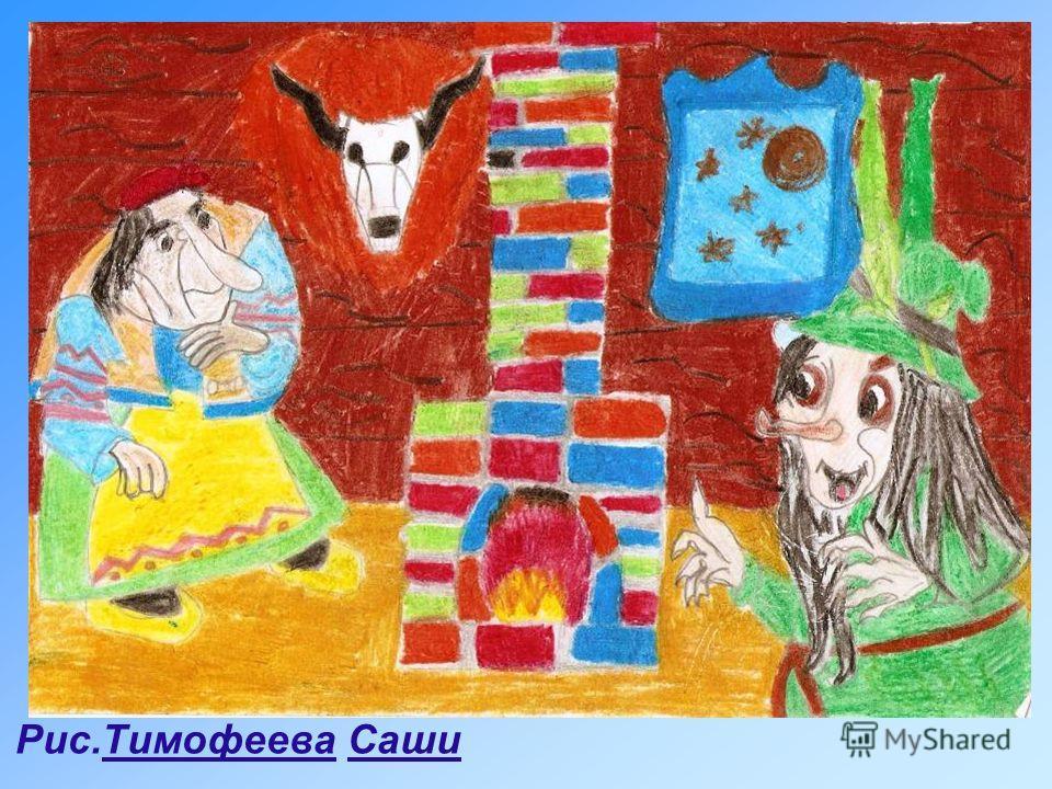 Рис.Тимофеева Саши