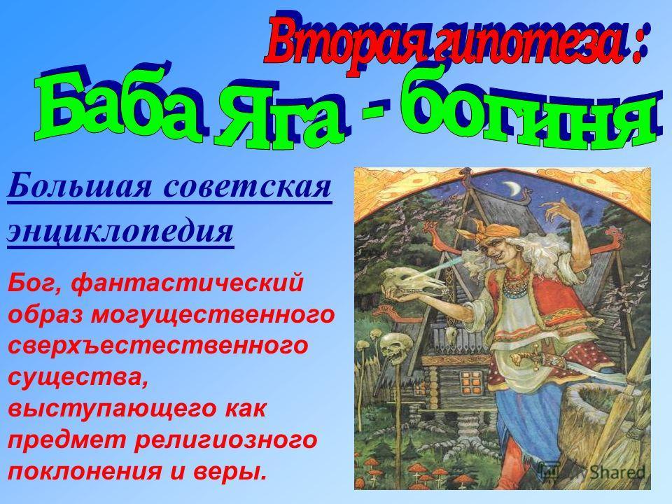 Большая советская энциклопедия Бог, фантастический образ могущественного сверхъестественного существа, выступающего как предмет религиозного поклонения и веры.