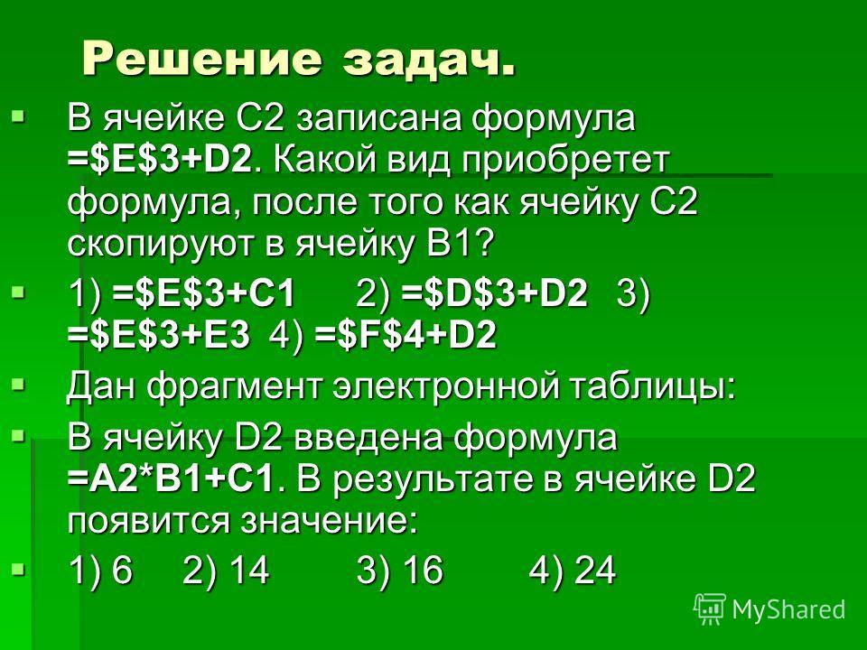 Решение задач. В ячейке C2 записана формула =$E$3+D2. Какой вид приобретет формула, после того как ячейку C2 скопируют в ячейку B1? В ячейке C2 записана формула =$E$3+D2. Какой вид приобретет формула, после того как ячейку C2 скопируют в ячейку B1? 1