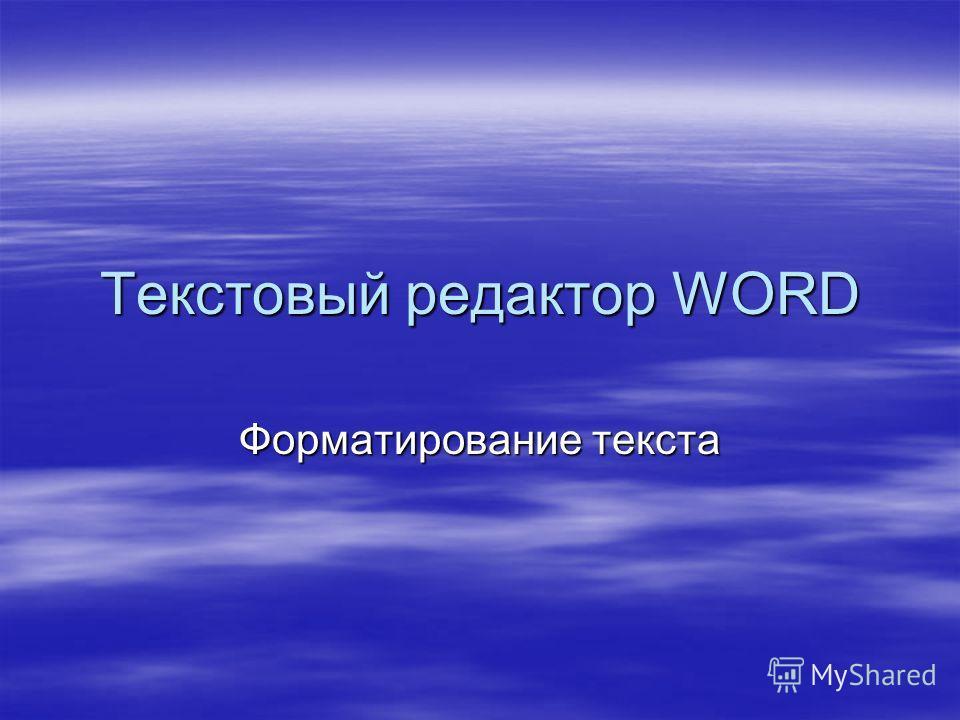 Текстовый редактор WORD Форматирование текста