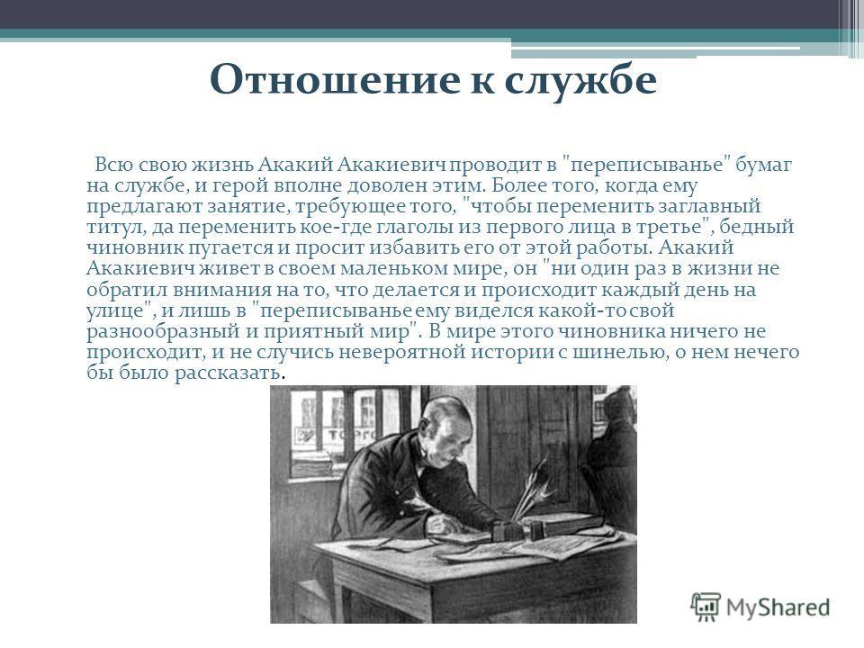 Отношение к службе Всю свою жизнь Акакий Акакиевич проводит в