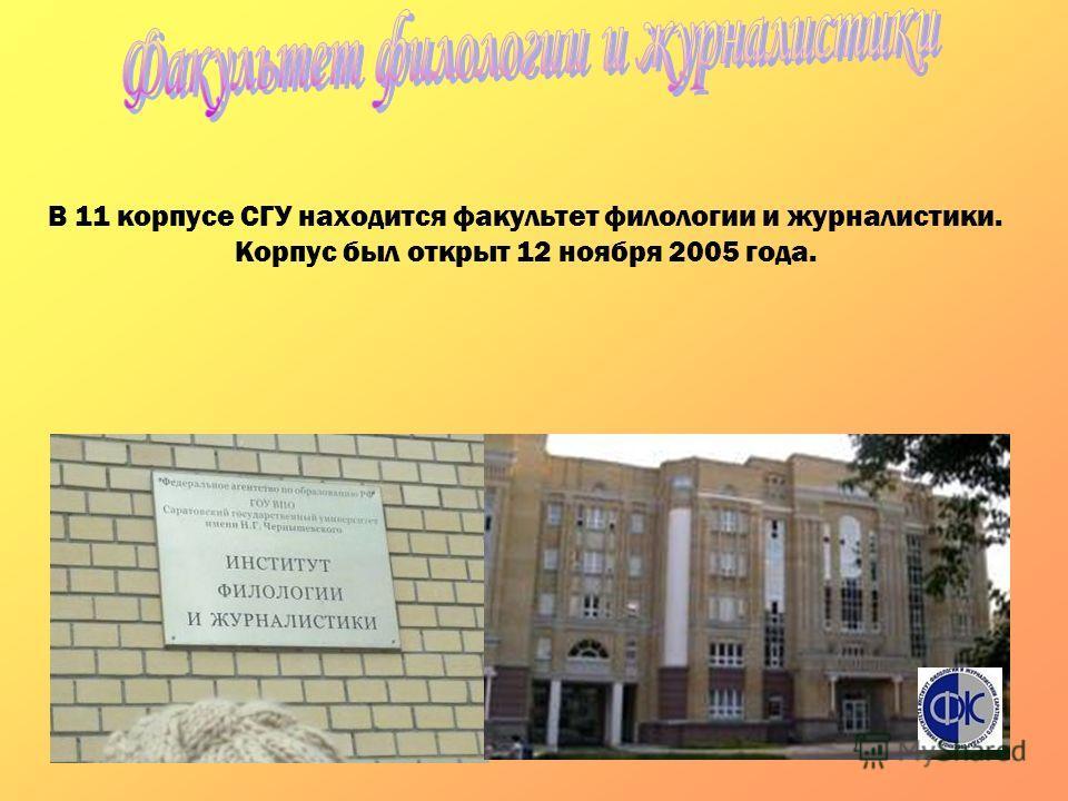 В 11 корпусе СГУ находится факультет филологии и журналистики. Корпус был открыт 12 ноября 2005 года.