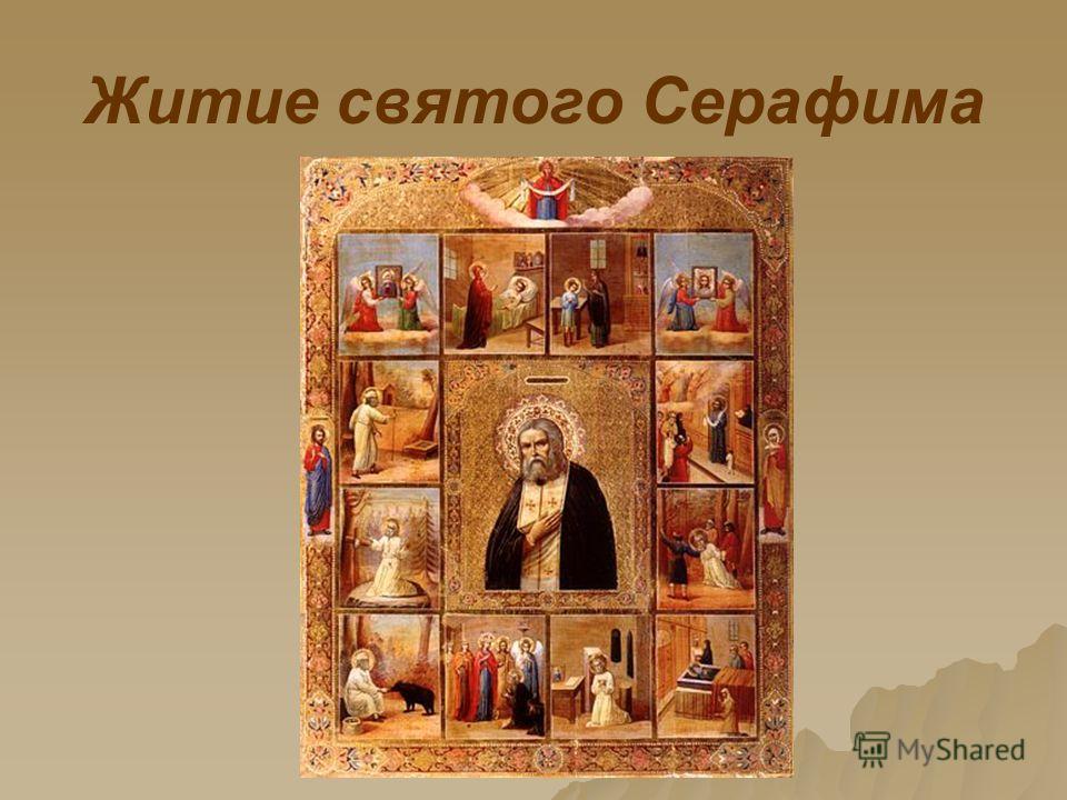 Житие святого Серафима